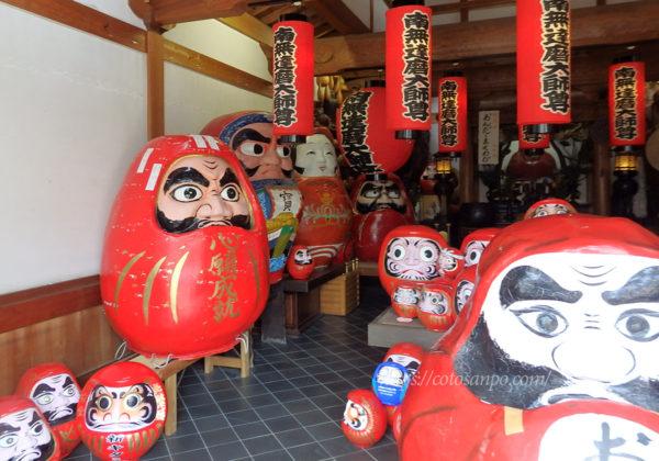 達磨寺 京都