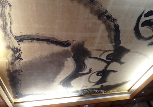 だるま寺 天井画