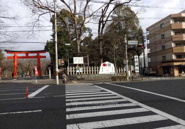 平野神社 アクセス