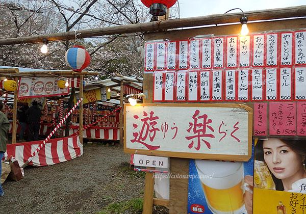 平野神社 遊楽