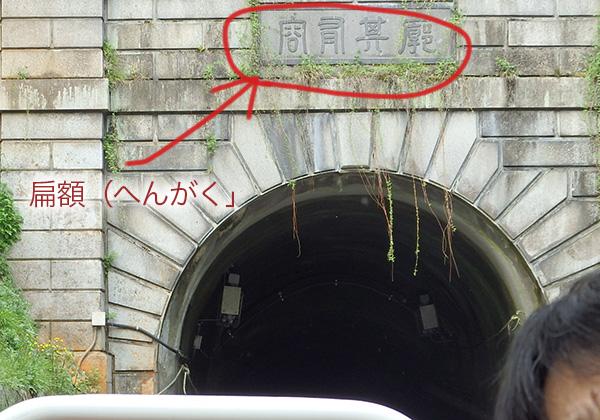 琵琶湖疎水 扁額