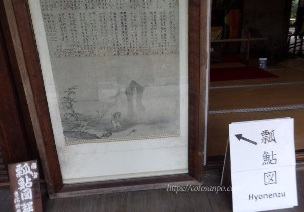 退蔵院 瓢鮎図