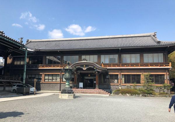 佛光寺 社務所