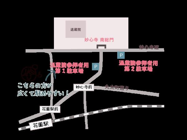 妙心寺 退蔵院 駐車場