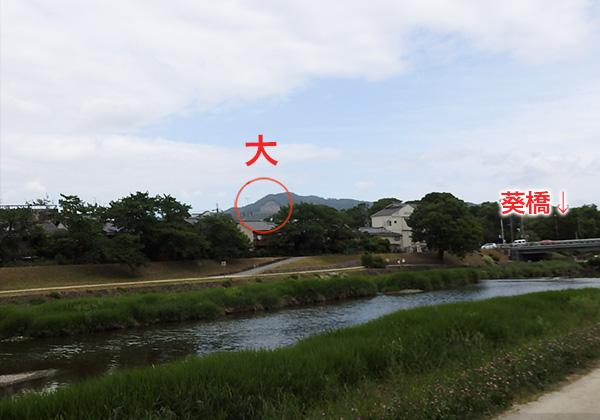 葵橋 送り火