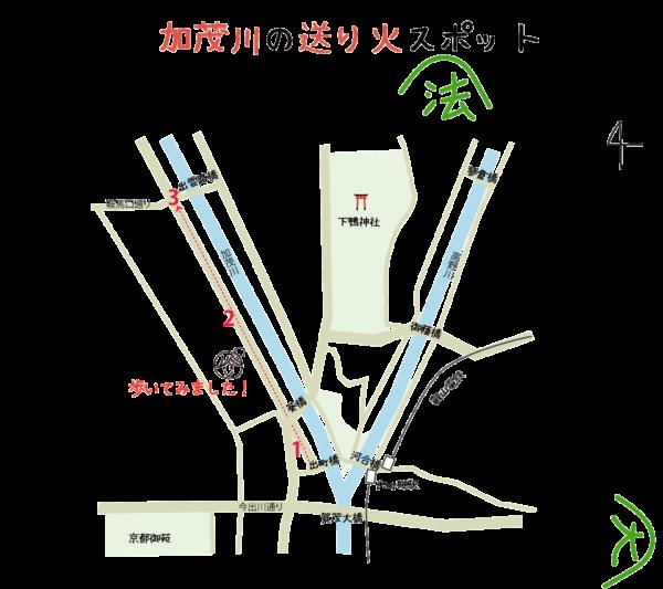 加茂川 送り火スポットマップ