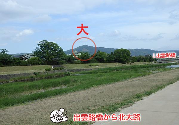 加茂川 送り火スポット