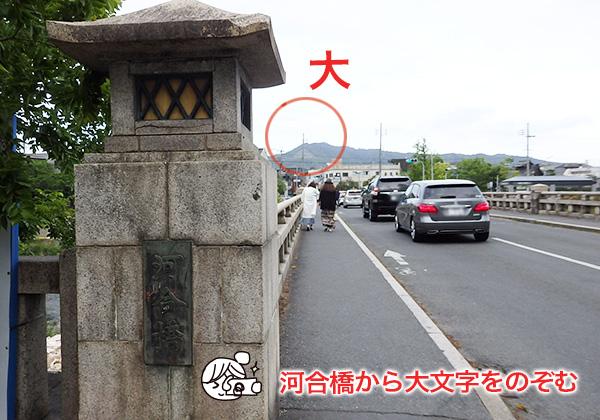 河合橋 大文字