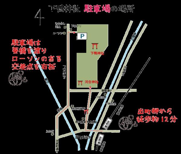 下鴨神社 駐車場