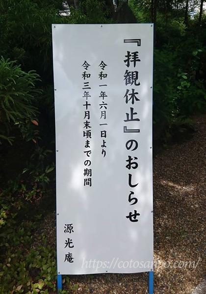 源光庵 工事
