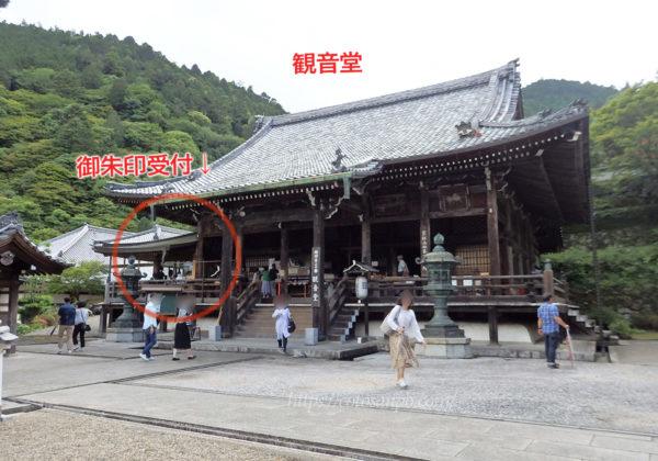 善峰寺 観音堂
