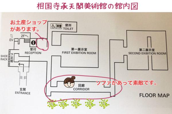 相国寺承天閣美術館 地図