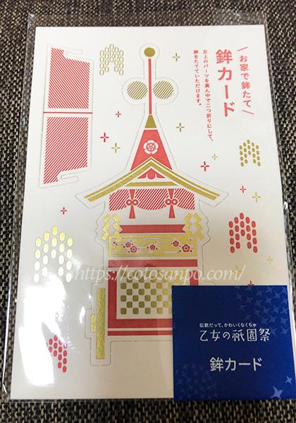 祇園祭 カード