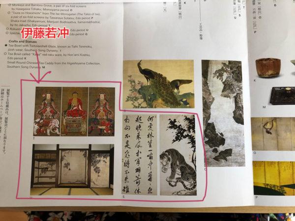 相国寺承天閣美術館 伊藤若冲
