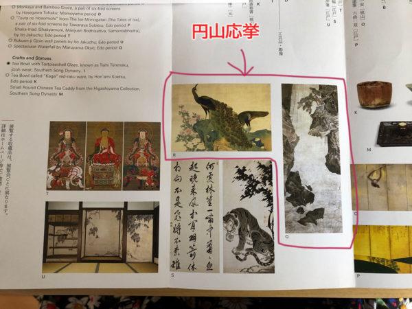 相国寺承天閣美術館 円山応挙