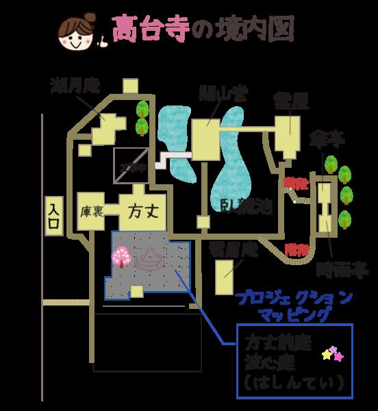 高台寺 ライトアップ 境内図