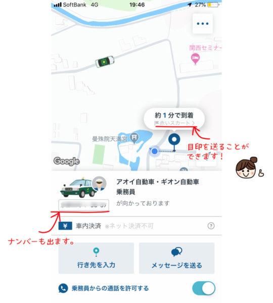 MOV タクシーアプリ