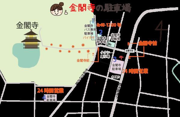 金閣寺 駐車場