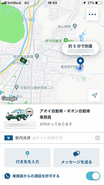 タクシーアプリ nov