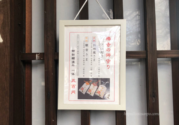 京都 椿寺 お守り