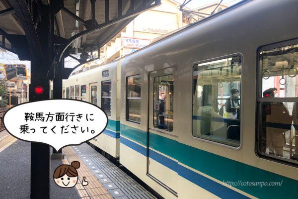 鞍馬温泉 叡山電鉄
