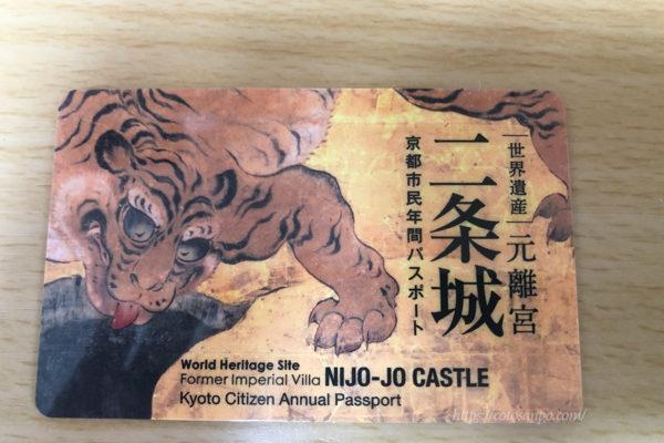二条城 年間パスポート